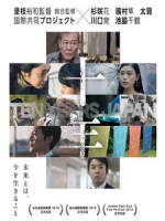 [日] 十年日本 (Ten Years Japan) (2018)