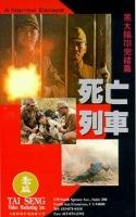 [中] 死亡列車 (A narrow escape) (1994)