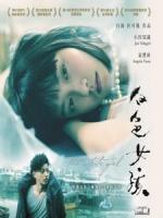 [中] 白色女孩 (The White Girl) (2017)