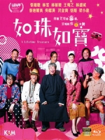 [中] 如珠如寶 (A Lifetime Treasure) (2019)