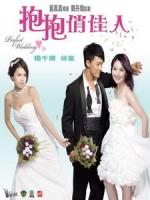 [中] 抱抱俏佳人 - 完美嫁衣 (Perfect Wedding) (2010)