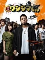 [日] 黑金丑島君 (USHIJIMA the Loan Shark) (2012)[台版字幕]