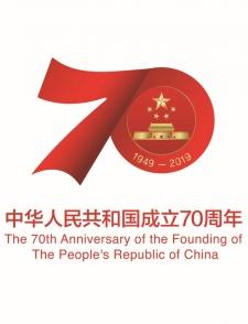 中華人民共和國成立70周年閱兵典禮大會