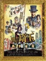 [日] 飛翔吧!埼玉 (Fly Me To The Saitama) (2019)[台版字幕]