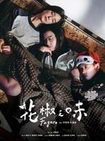[中] 花椒之味 (Hua jiao zhi wei) (2019) [搶鮮版]