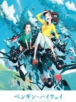 [日] 企鵝公路 (Penguin Highway) (2018)[台版字幕]