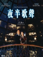 [中] 夜半歌聲 (The Phantom Lover) (1995)[台版]