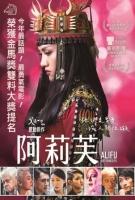 [中] 阿莉芙 (Alifu, the Prince/ss) (2017) [搶鮮版]