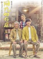 [台] 用九柑仔店 (Yong-Jiu Grocery Store) (2019)
