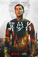 [台] 罪夢者 (Nowhere Man) (2019)