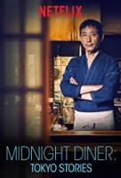 [日] 深夜食堂 5-東京故事 第二季 (Midnight Diner Tokyo Stories S02) (2019) [台版字幕]