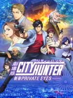 [日] 城市獵人 劇場版 - 新宿 Private Eyes (City Hunter - Shinjuku Private Eyes) (2019)[台版字幕]