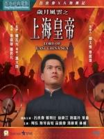 [中] 歲月風雲之上海皇帝 (Lord of East China Sea) (1993)