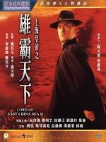 [中] 上海皇帝之雄霸天下 (Lord of East China Sea II) (1995)