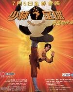 [中] 少林足球 (Shaolin Soccer) (2001)
