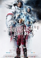 [中] 流浪地球 (The Wandering Earth) (2018)