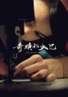 [台] 奇蹟的女兒 (The Coming Through) (2018)