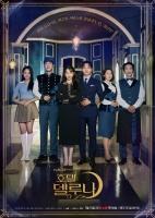 [韓] 德魯納酒店/月之酒店 (Hotel Del Luna) (2019)  [Disc 2/2]