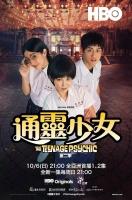 [台] 通靈少女 2 (The Teenage Psychic 2)(2019) [台版]