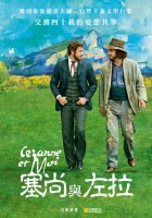 [法]  塞尚與左拉 (Cezanne and I) (2016) [搶鮮版]