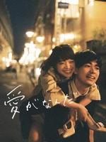 [日] 愛情是什麼 (Just Only Love) (2018)