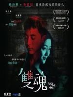 [中] 雙魂 (Walk With Me) (2019)