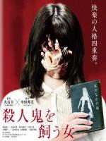 [日] 豢養殺人鬼的女人 (The Woman Who Keeps A Murderer) (2019)[台版字幕]