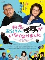 [日] 貓咪知道但是貓咪不說 (Only The Cat Knows) (2018)[台版字幕]
