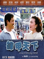 [中] 褲甲天下 (King of Stanley Market) (1988)