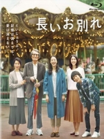 [日] 漫長的告別 (The Long Good-Bye) (2019)[台版字幕]