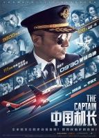 [中] 中國機長 (The Chinese Pilot) (2019) [搶鮮版]
