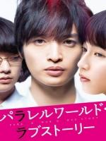 [日] 平行世界的愛情故事 (Parallel World Love Story) (2019)[台版字幕]