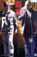 [中] 暗花之殺人條件 (The Longest Nite) (1998) [搶鮮版]