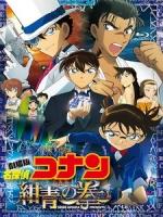 [日] 名偵探柯南 - 紺青之拳 (Detective Conan - The Fist of Blue Sapphire) (2019)