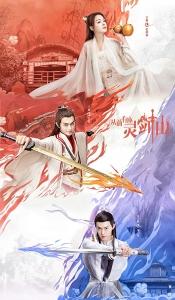 [陸] 從前有座靈劍山 (Once upon a Time in Lingjian Mountain) [Disc 1/3] [台版字幕]