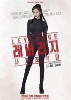 [韓] Leverage-詐騙操作團 (레버리지- 사기조작단) (2019) [Disc 1/2]