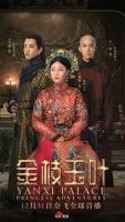 [陸] 延禧攻略2- 金枝玉葉 (Yanxi Palace Princess Adventures) (2019) [台版字幕]
