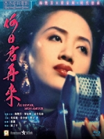 [中] 何日君再來 (When My Dear Come Again) (1991)
