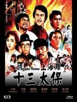 [中] 上海灘十三太保 (Shanghai 13) (1984)