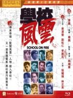[中] 學校風雲 (School on Fire) (1988)