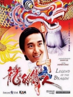 [中] 龍的傳人 (Legend of the Dragon) (1990)