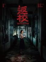 [中] 返校 (Detention) (2019)[台版]