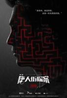 [中] 唐人街探案 (Detective Chinatown) (2020)