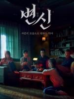 [韓] 變身 (Metamorphosis) (2019)[台版字幕]