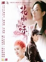 [中] 花椒之味 (Fagara) (2019)[港版]