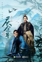 [中] 慶餘年 (Qing Yu Nian/Joy of Life) (2019)[Disc 2/2]