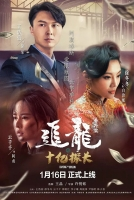 [中] 追龍番外篇之十億探長 (Chasing The Dragon)(2020) [搶鮮版]