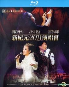 鄭少秋 汪明荃 喜多郎 - 新紀元 2011 演唱會