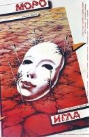 [俄]針 (Игла/ The Needle) (1988)