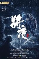 [中] 將夜 Ever Night  (2018) [Disc 1/3]